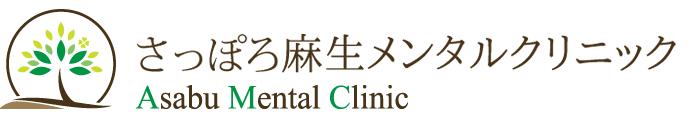 札幌 心療内科 さっぽろ麻生メンタルクリニック