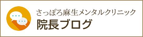 さっぽろ麻生メンタルクリニック院長ブログ