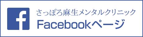 さっぽろ麻生メンタルクリニックFacebookページ